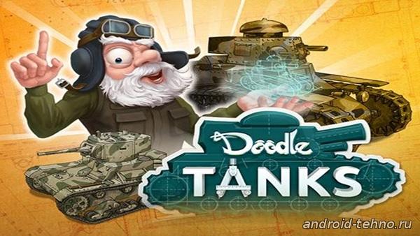 Doodle Tanks™ HD для андроид скачать бесплатно на android