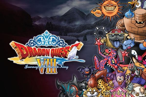 Dragon Quest 8 для Андроид скачать бесплатно на Android