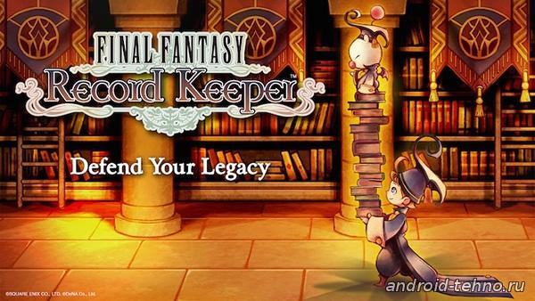 Final Fantasy Record Keeper для андроид скачать бесплатно на android
