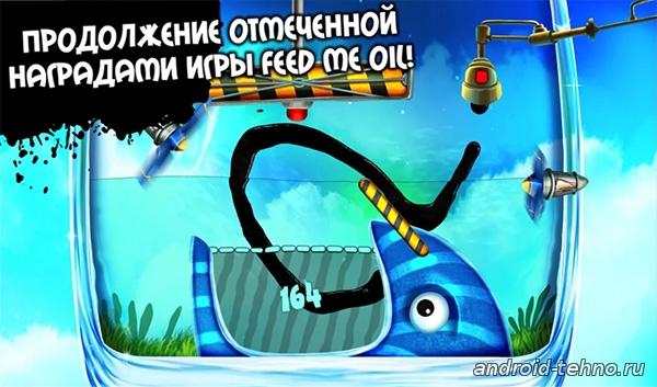 Feed Me Oil 2 для андроид скачать бесплатно на android