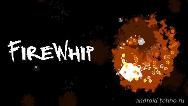 FireWhip для андроид скачать бесплатно на android