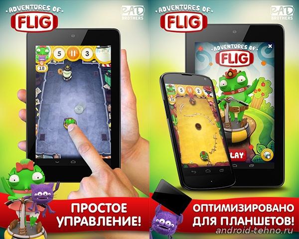 Приключения Флига для Андроид скачать бесплатно на Android