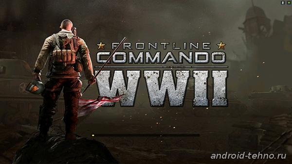 Frontline Commando: WW2 для андроид скачать бесплатно на android
