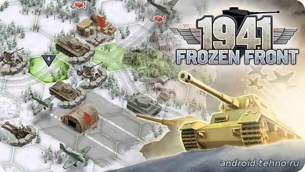 1941 Frozen Front для андроид скачать бесплатно на android