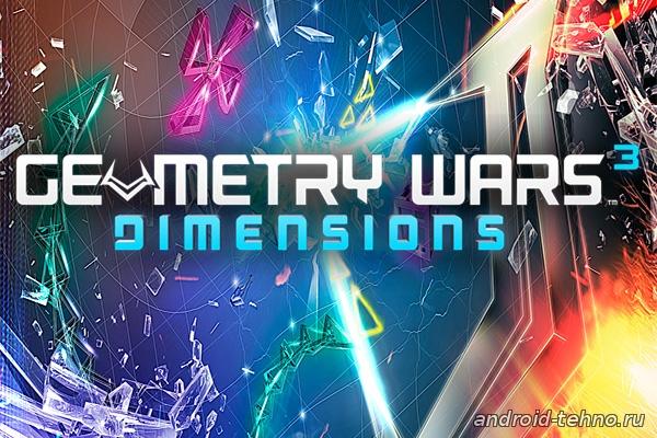 Geometry Wars 3: Dimensions для андроид скачать бесплатно на android