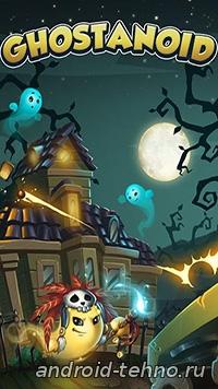 Арканоид с привидениями для андроид