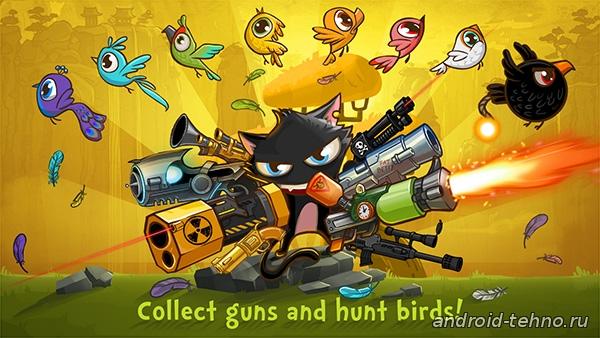 Guncat для андроид скачать бесплатно на android