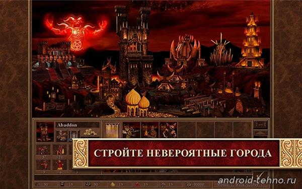 Heroes of Might and Magic 3 HD для Андроид скачать бесплатно на Android