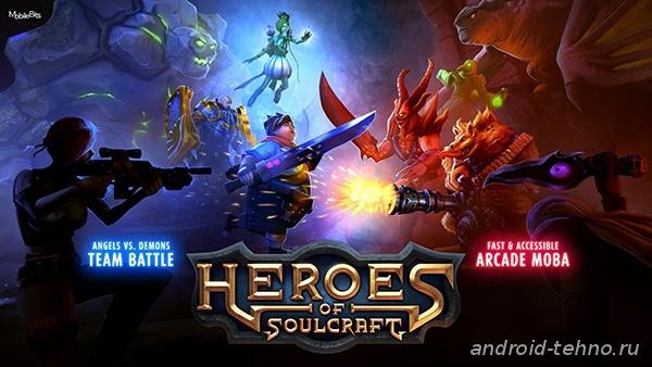 Heroes of Soulcraft для андроид скачать бесплатно на android