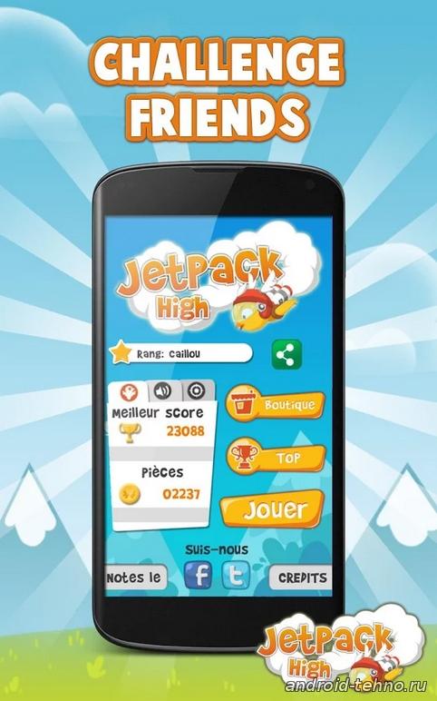 Jetpack High для андроид