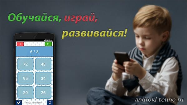 Обучайся, играй, развивайся! для андроид скачать бесплатно на android