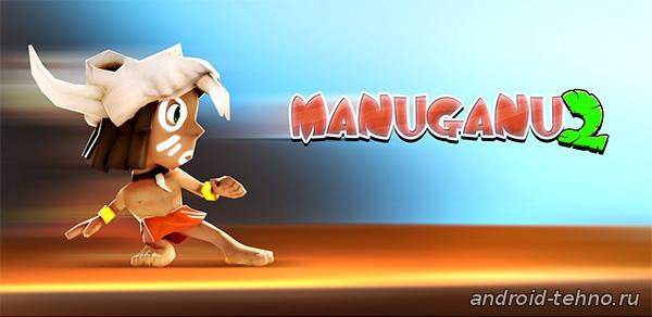 Manuganu 2 для Android