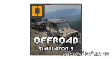 Offroad Track Simulator 4x4 для андроид скачать бесплатно на android