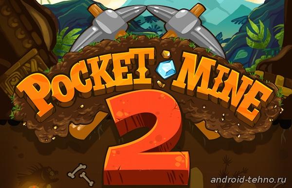 Pocket Mine 2 для Андроид скачать бесплатно на Android