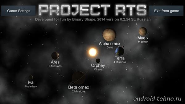 Project RTS для андроид скачать бесплатно на android