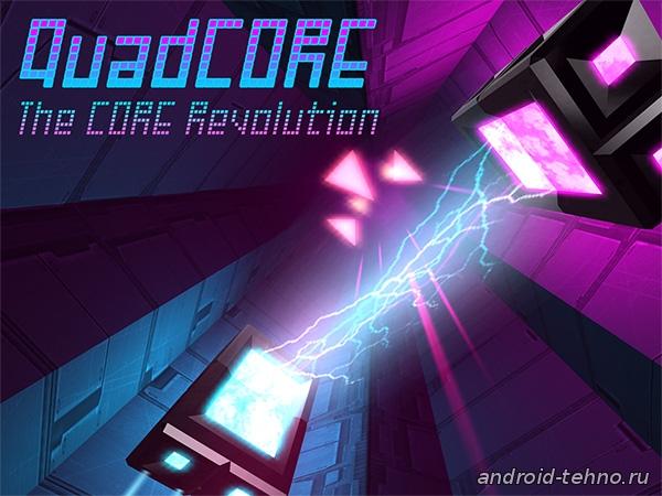 QuadCore - The CORE Revolution для андроид скачать бесплатно на android