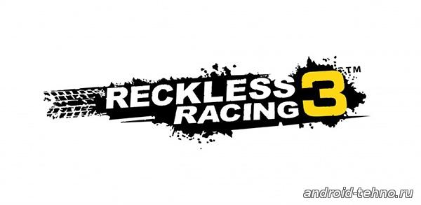 Reckless Racing 3 для Андроид скачать бесплатно на Android