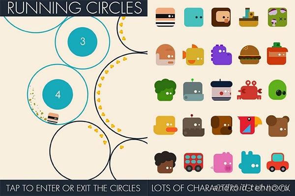 Running Circles для андроид скачать бесплатно на android