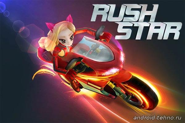 Rush Star - Bike Adventure для андроид скачать бесплатно на android