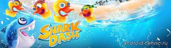 Shark Dash для андроид скачать бесплатно на android