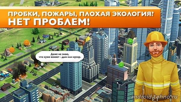 SimCity Buildlt для андроид скачать бесплатно на android