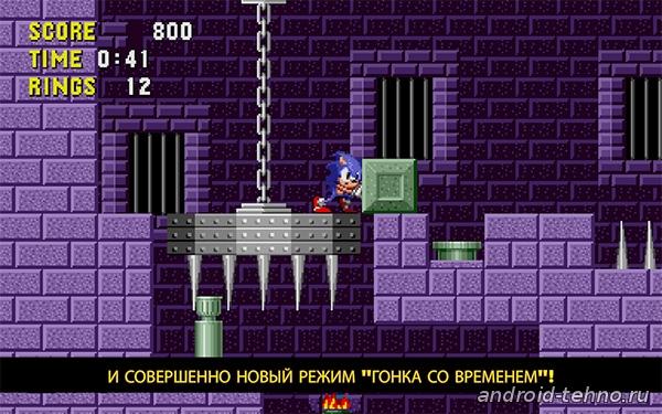 Sonic The Hedgehog для андроид скачать бесплатно