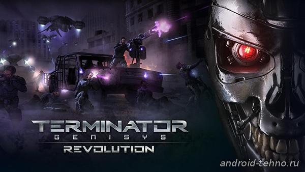 Terminator Genisys: Revolution для андроид скачать бесплатно на android