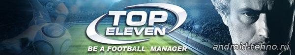 Top Eleven Футбольный Менеджер для Андроид скачать бесплатно на Android