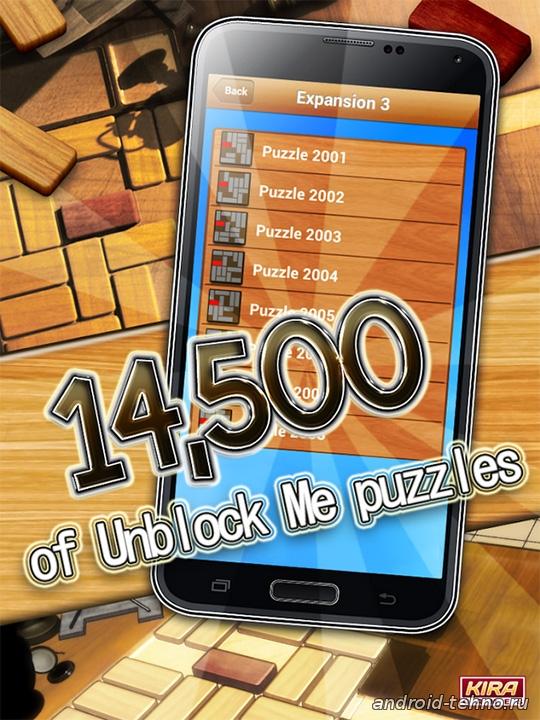 Unblock Me для андроид