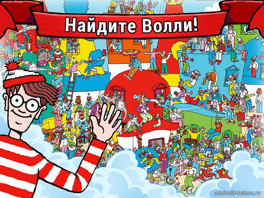 Waldo & Friends для андроид