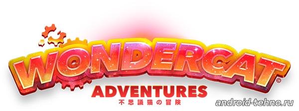 WonderCat Adventures для Андроид скачать бесплатно на Android