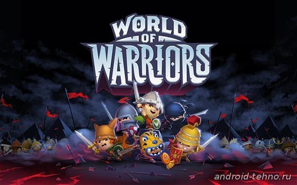 World of Warriors для андроид скачать бесплатно на android