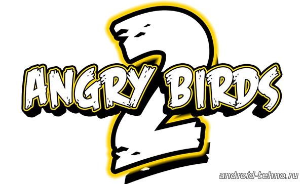 Angry Birds 2 выйдет в свет 30 июля