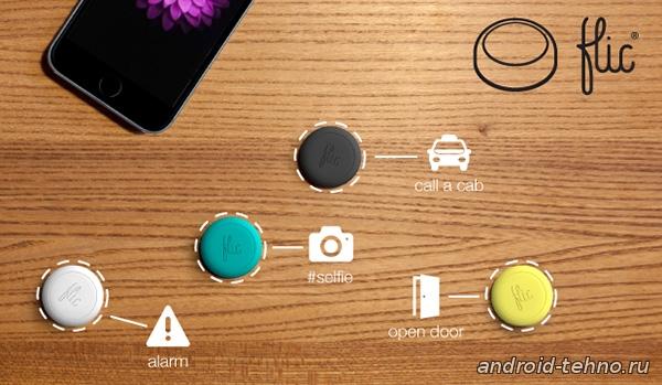 Flic - беспроводная кнопка андроид