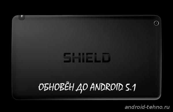 nVidia Shield обновляется до Android 5.1
