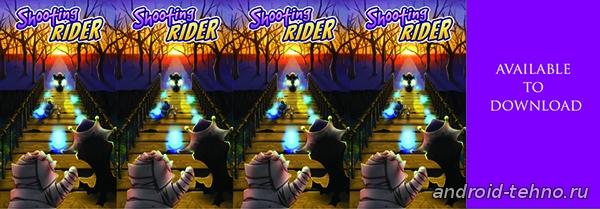 Вступайте в бой в Shooting Rider!