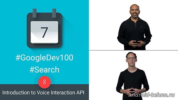 Новое нововведение в Android M позволит общаться с программами