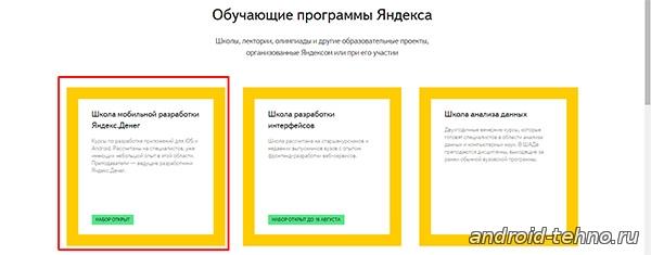 """Специалисты из """"Яндекс.Деньги"""" обучат студентов разработке Android- и iOS- приложений."""