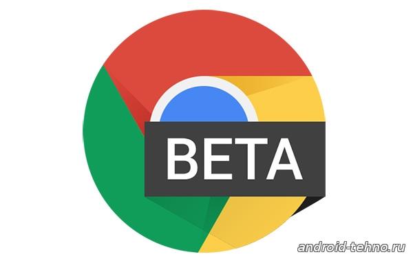 Chrome Beta для Андроид скачать бесплатно на Android