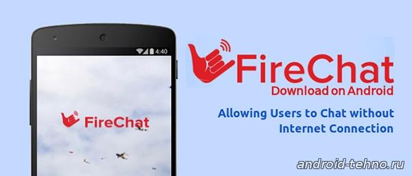 FireChat для Андроид скачать бесплатно на Android