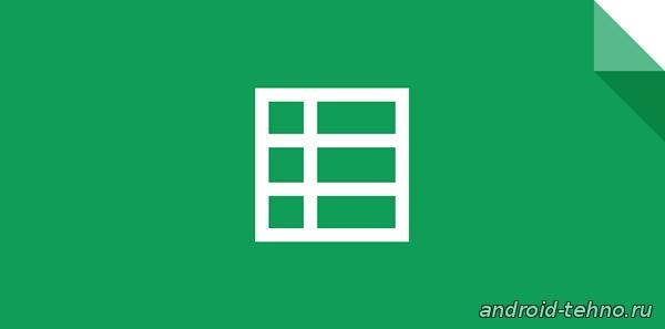 Google Таблицы для андроид скачать бесплатно на android