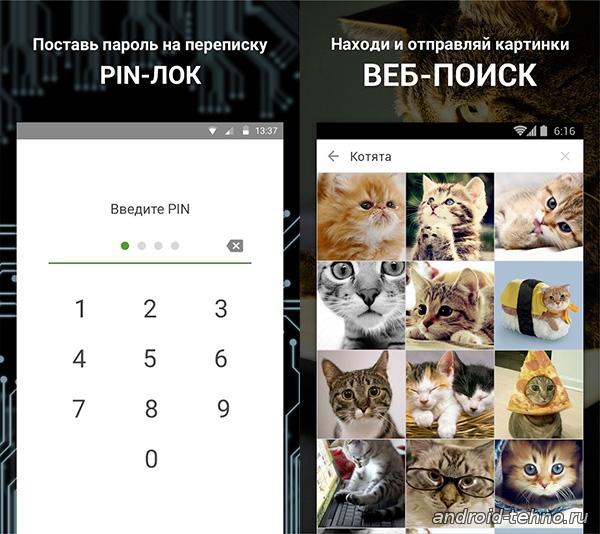 ICQ для Андроид скачать бесплатно на Android