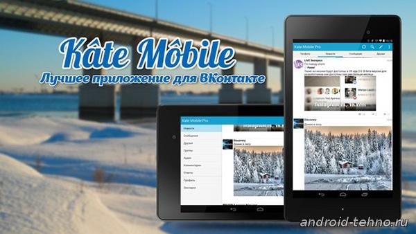 Kate Mobile Pro для андроид скачать бесплатно на android
