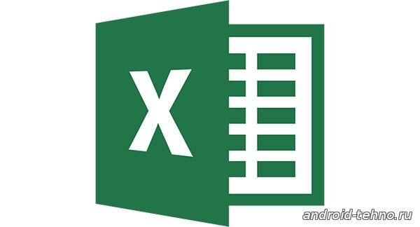 Microsoft Excel для андроид скачать бесплатно на android