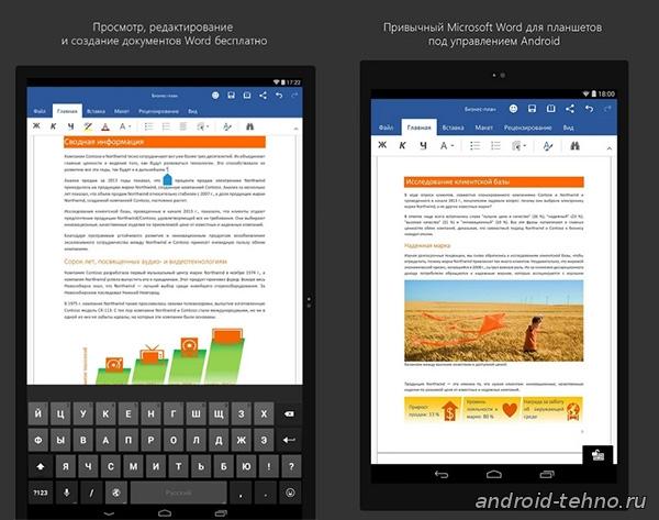 Microsoft Word для андроид скачать бесплатно на android