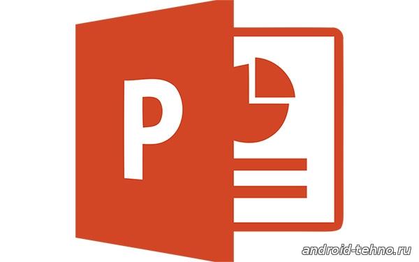 Microsoft PowerPoint для андроид скачать бесплатно на android