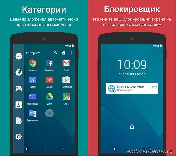Smart Launcher Pro 3 для Андроид скачать бесплатно на Android