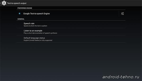 Синтезатор речи Google для Андроид скачать бесплатно на Android