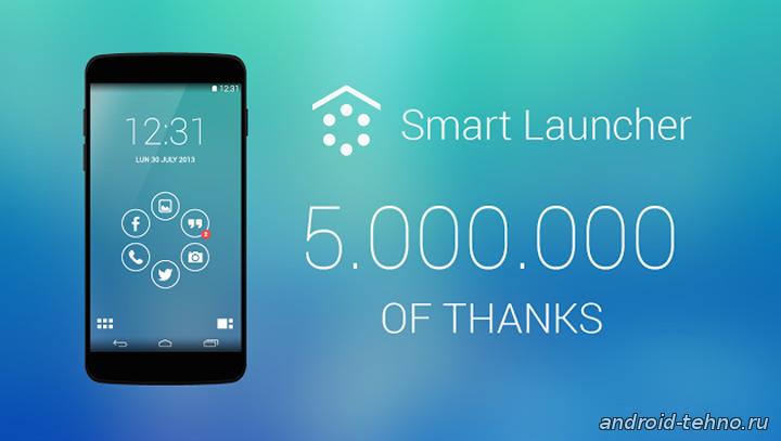 Smart Launcher Pro на android обзор
