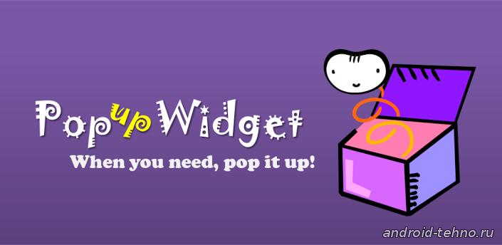 Popup Widget 2 для андроид